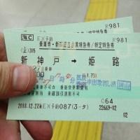 みどりの窓口で新幹線きっぷを払い戻しする方法