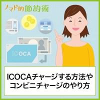 ICOCAチャージする方法やコンビニチャージのやり方