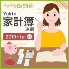 帰省費用は家計簿にどう反映される?2019年1月の家計簿公開!【Yukiの家計簿連載 #4】