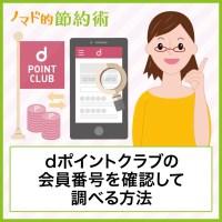 dポイントクラブの会員番号を確認して調べる方法