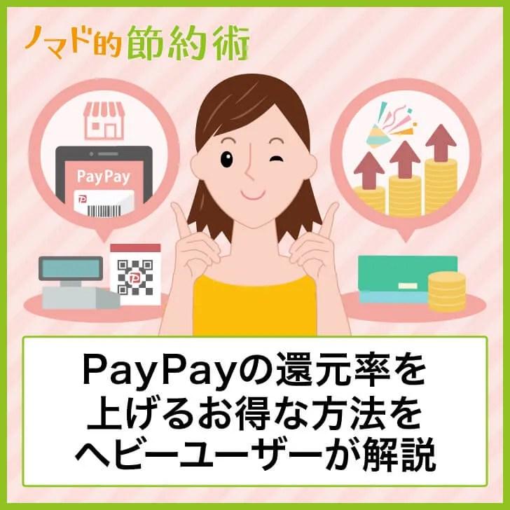PayPayの還元率を上げるお得な方法をヘビーユーザーが解説