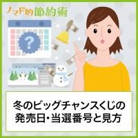 冬のビックチャンスくじの発売日・当選番号と見方