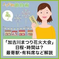 加古川まつり花火大会の日程・時間は?最寄駅・有料席など解説