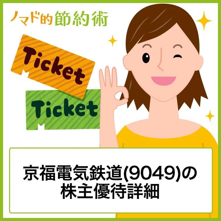 京福電気鉄道(9049)の株主優待