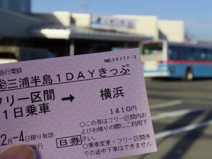 ここからのバスもB券で乗れます