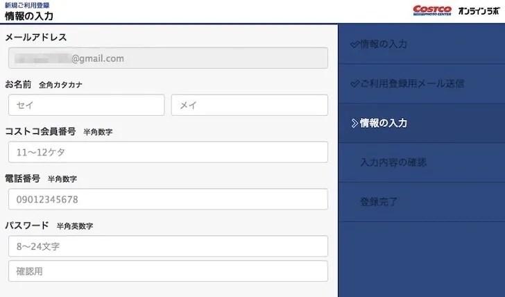 コストコのオンラインラボ(氏名等の登録画面)