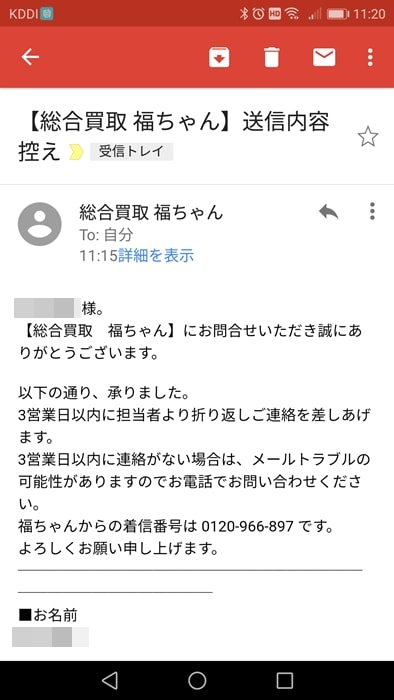 【着物買取:福ちゃん】送信内容控え