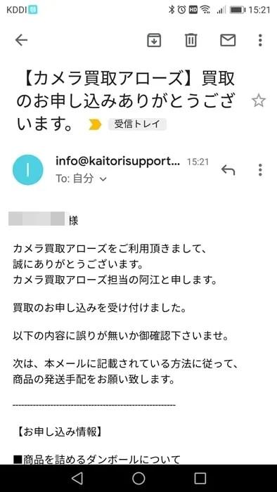 【カメラ買取アローズ】送信完了のメール