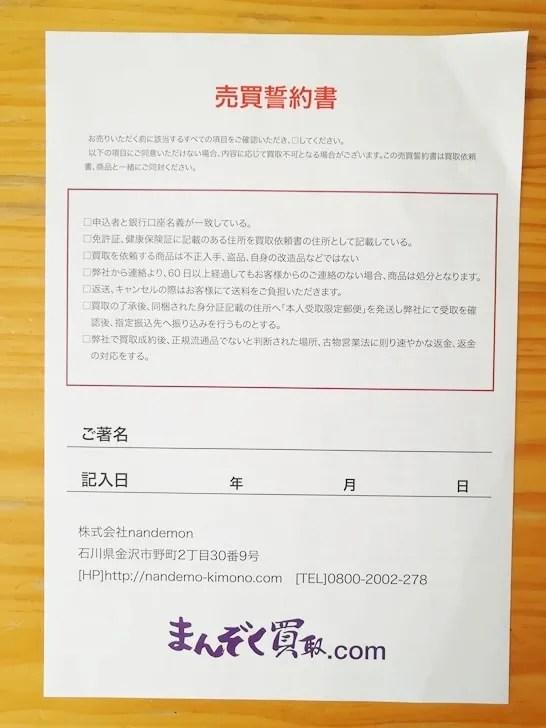 【まんぞく買取.com】売買誓約書