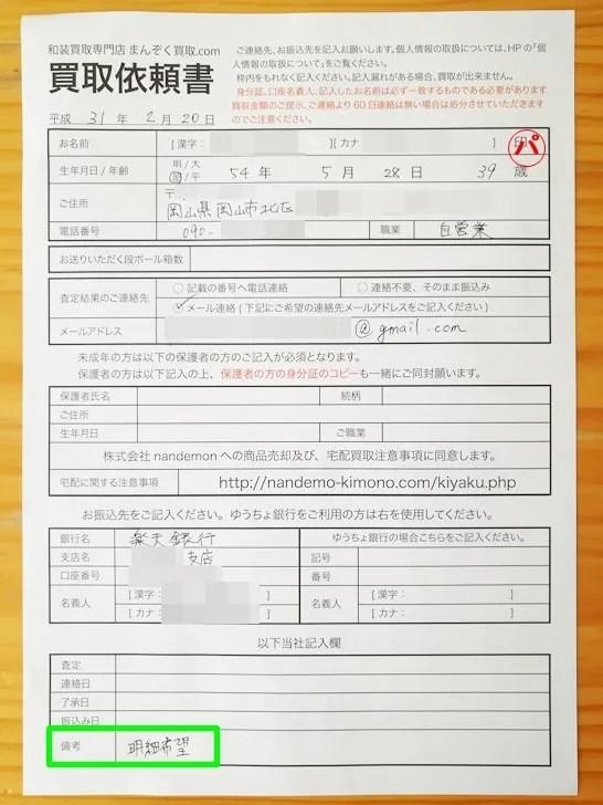 【まんぞく買取.com】買取依頼書