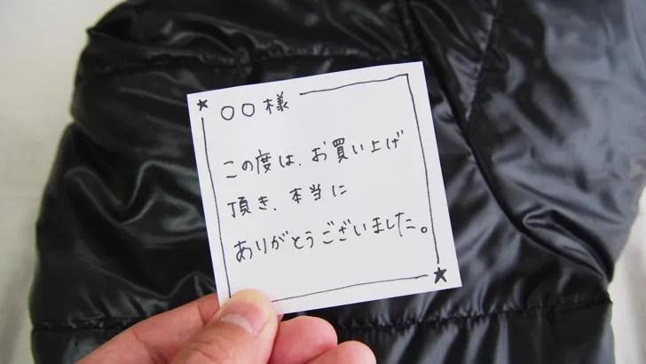 メルカリで手紙を書くときの例文(手紙の例)