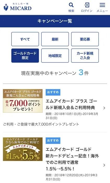 エムアイカード ゴールドカード限定のキャンペーン一覧