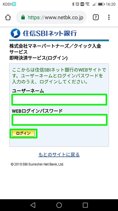 【マネーパートナーズ:クイック入金のやり方】住信SBIネット銀行の画面。ユーザーネーム、WEBログインパスワードを入力しログイン
