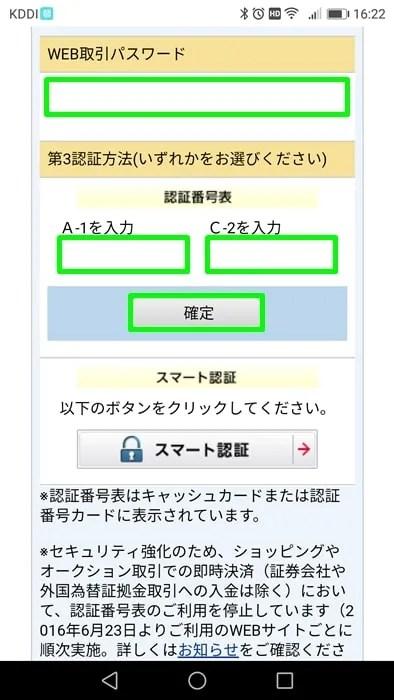 【マネーパートナーズ:クイック入金のやり方】WEB取引パスワードなどを入力し、確定を押す
