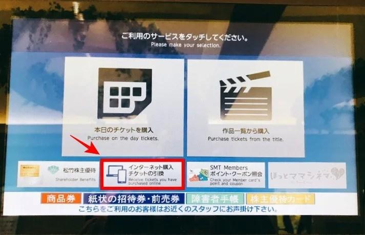 映画館券売機トップ画面
