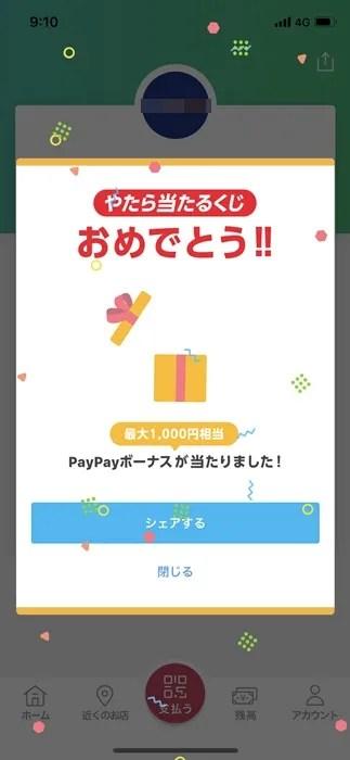 PayPay:やたら当たるくじが当たったときの画面