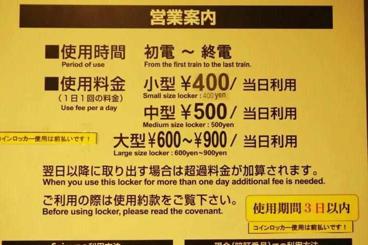 JR仙台駅3階新幹線中央改札コインロッカー営業案内