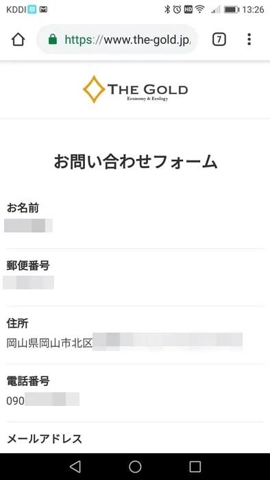 【着物買取:ザ・ゴールド】入力内容の確認