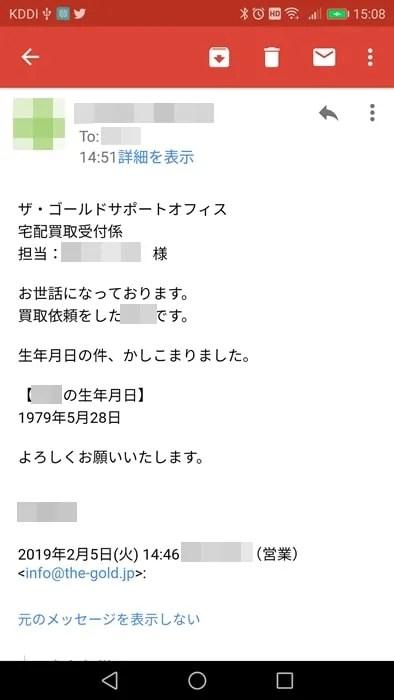 【着物買取:ザ・ゴールド】8ケタのパスワード送信