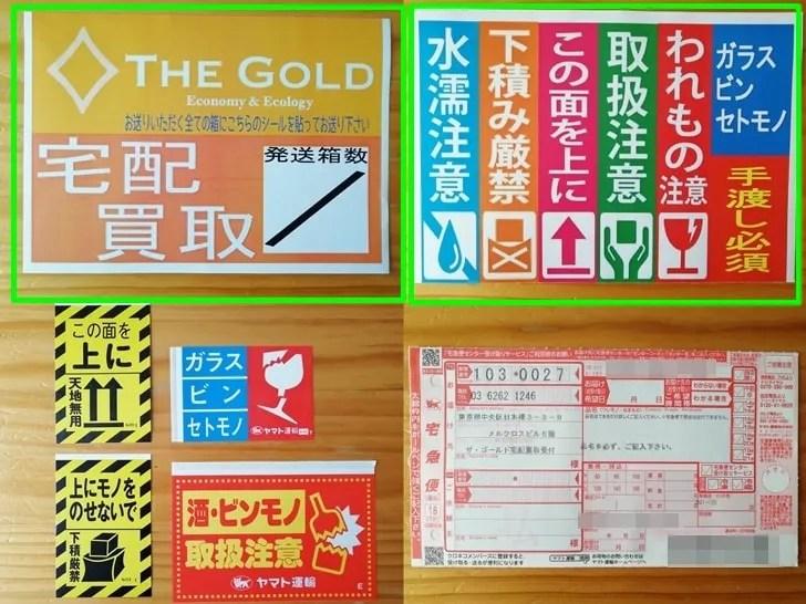 【着物買取:ザ・ゴールド】ザ・ゴールドで作ったシールは剥がしにくい