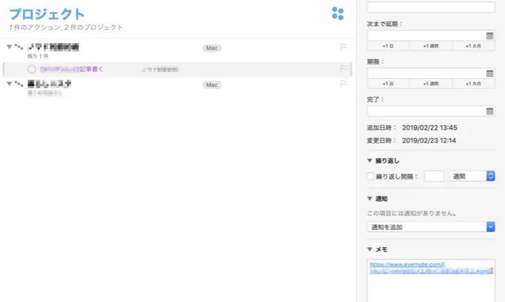 OmniFocus3のiPhoneアプリ版のプロジェクト画面