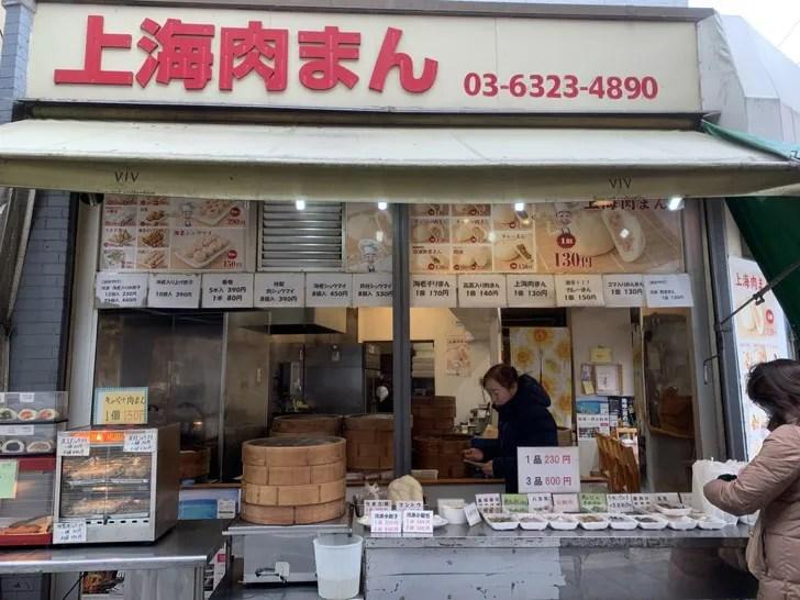 砂町銀座商店街の手づくり点心屋「上海肉まん」の外観