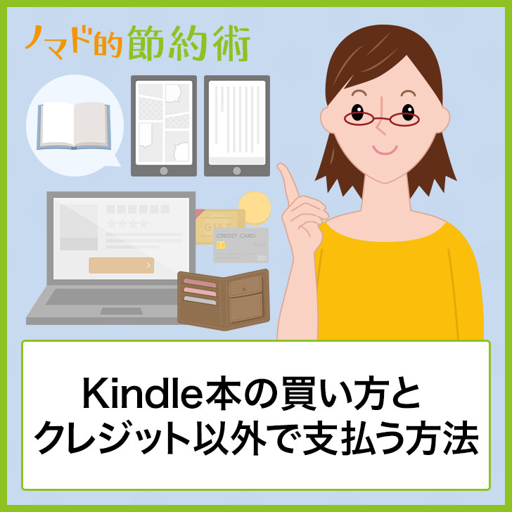 Kindle本の買い方とクレジット以外で支払う方法