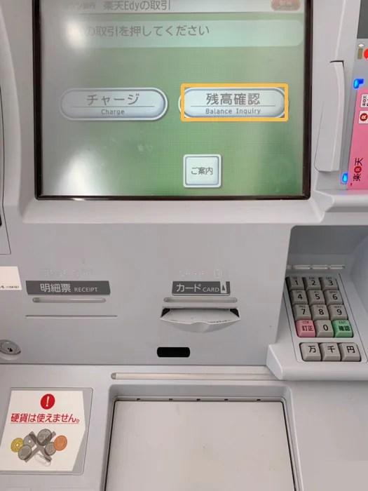 セブン銀行ATM 楽天Edyの残高確認