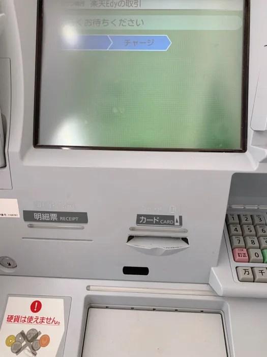 セブン銀行ATM 楽天Edy「しばらくお待ちください」の画面