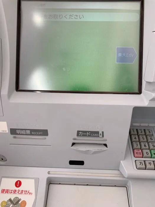 セブン銀行ATM 楽天Edyを受け取る