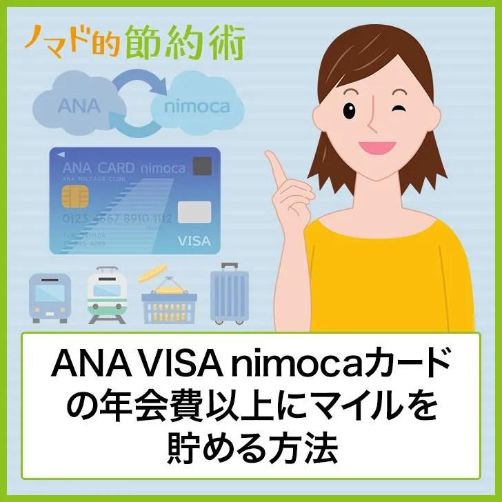 ANA VISA nimocaカードの年会費以上にマイルを貯める方法