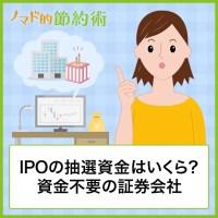 IPOの抽選資金はいくら?資金不要の証券会社