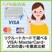リクルートカードで選べるVISA・MasterCard・JCBの違いを徹底比較