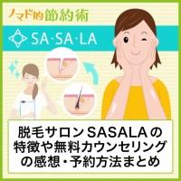 SASALAの特徴や無料カウンセリングの感想・予約方法