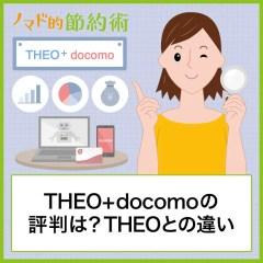 THEO+docomoの評判は?THEOとの違いやメリット・デメリットについて解説!