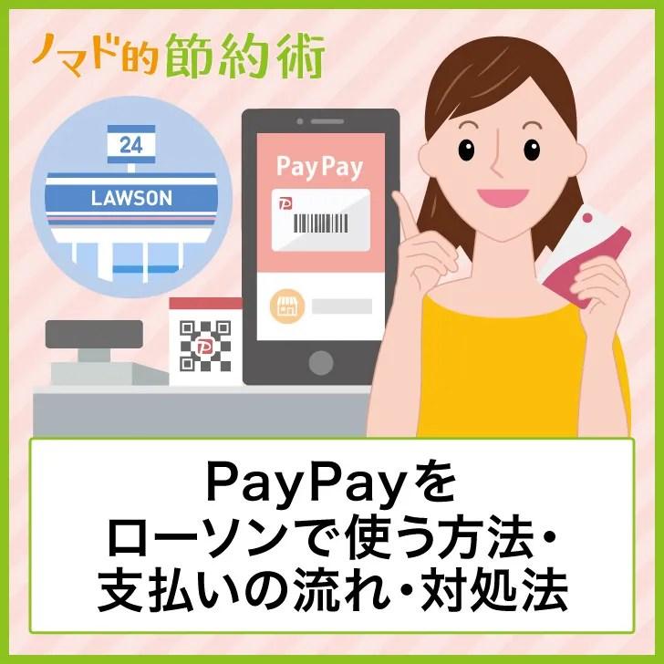 PayPayをローソンで使う方法・支払いの流れ・対処法