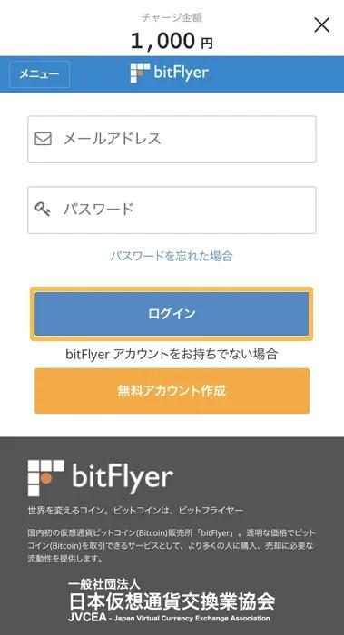 バンドルカード bitFlyerにログイン