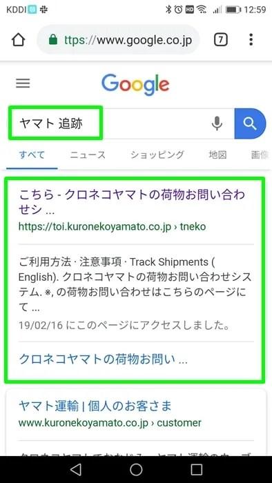 【クロネコヤマト追跡】ヤマト 追跡 で検索