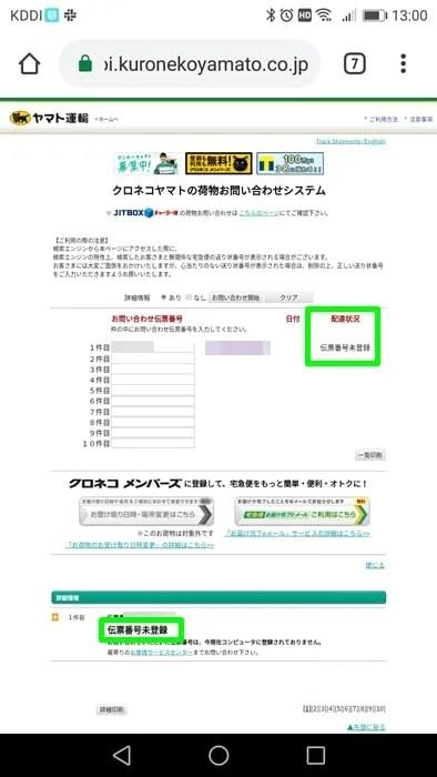 【クロネコヤマト追跡】伝票番号未登録