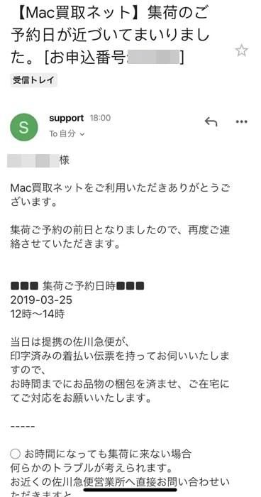 【Mac買取ネット】集荷の前日ですよメール