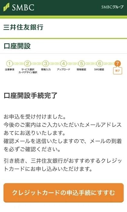 【三井住友銀行:口座開設】口座開設手続き完了