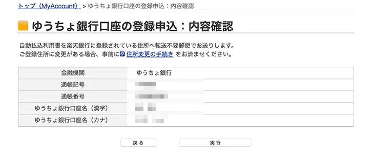 ゆうちょ銀行口座の登録申込の確認画面