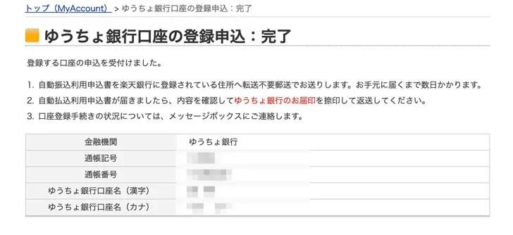 ゆうちょ銀行の登録申込の完了画面