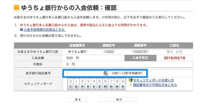 ゆうちょ銀行からの入金依頼の確認画面