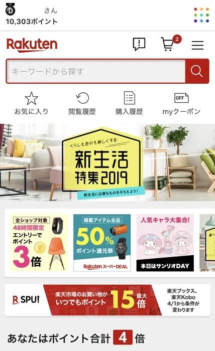 楽天市場 iTunesカード認定店を検索