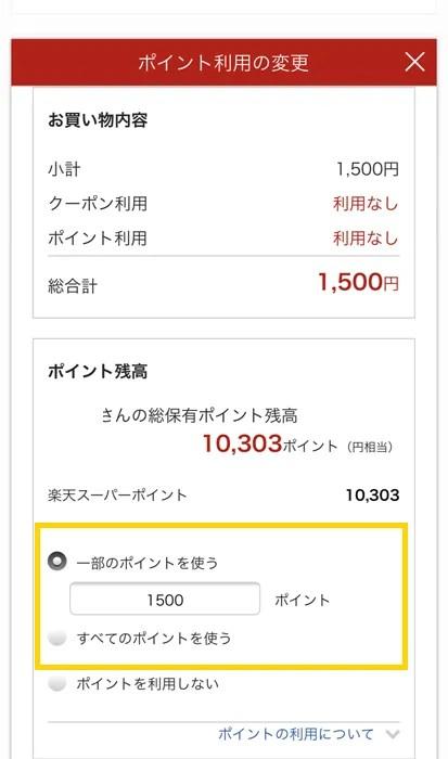 楽天市場 iTunesカード認定店 ポイント利用する数を選ぶ