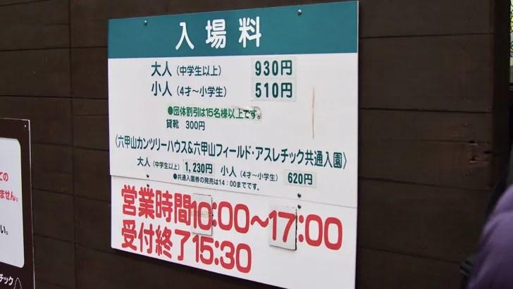 兵庫県神戸市にある六甲山フィールド・アスレチック(入場料)