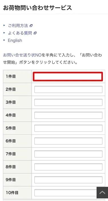 【佐川急便の追跡】お荷物問い合わせサービス