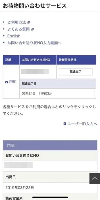 【佐川急便の追跡】お問い合わせ結果