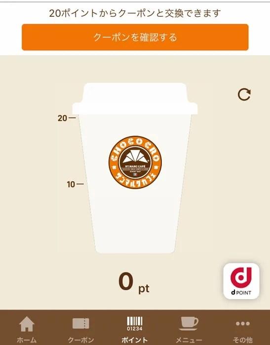 サンマルクカフェ:公式アプリのポイント画面